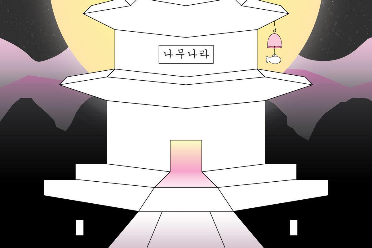 New Music Faster : Namoo Nara